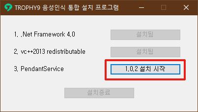 Install PendantService #05