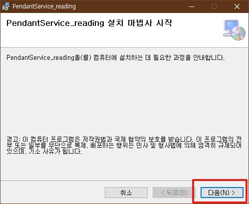 Install PendantService #06