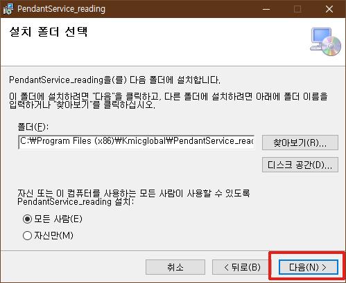 Install PendantService #07