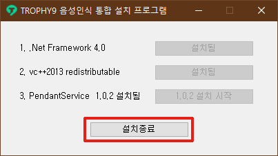 Install PendantService #08