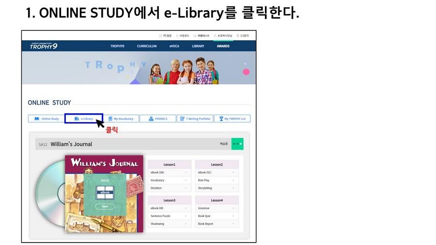 e-Library 학습방법 02
