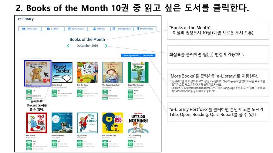 e-Library 학습방법 03