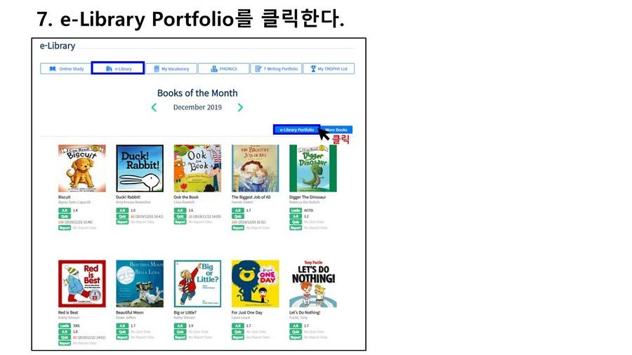 e-Library 학습방법 08
