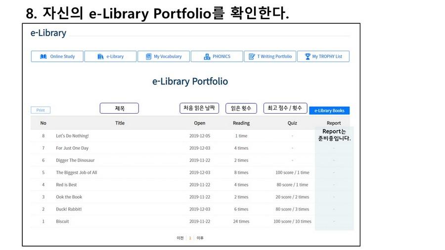 e-Library 학습방법 09
