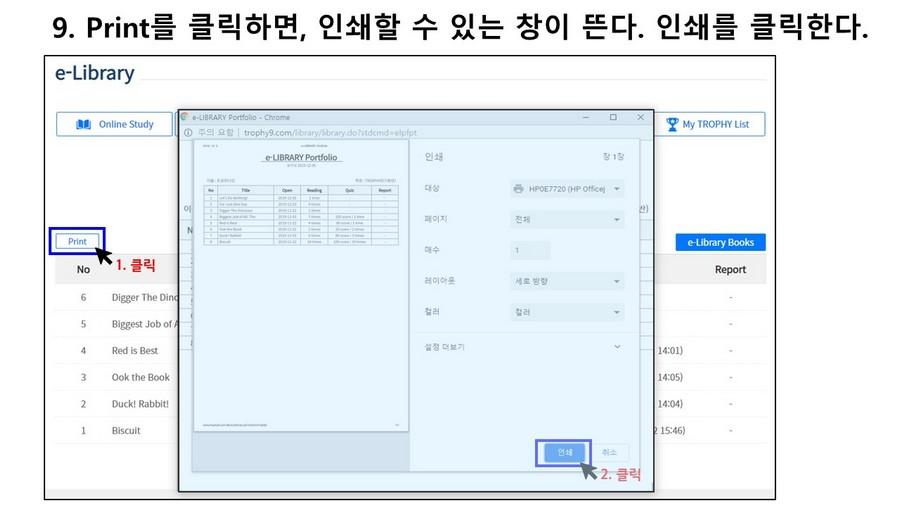 e-Library 학습방법 10