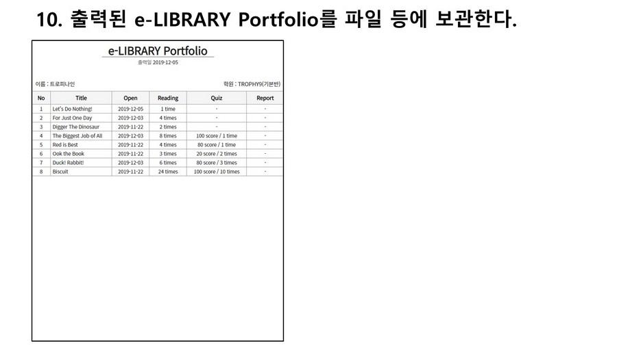 e-Library 학습방법 11